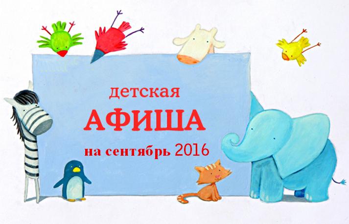 Детская афиша на сентябрь 2016
