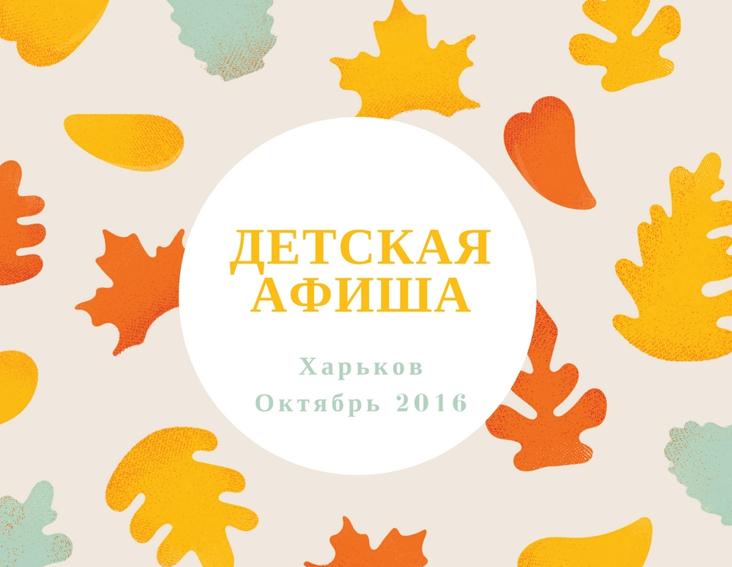 Детская афиша на октябрь 2016