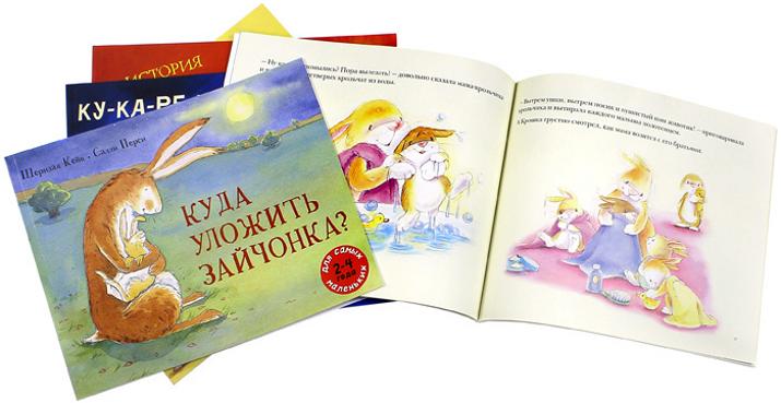 Лучшие книжки для деток 2 лет