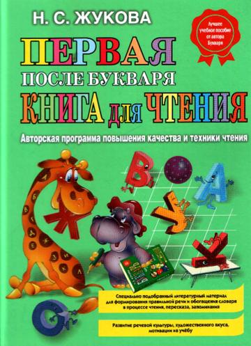 чтение детей