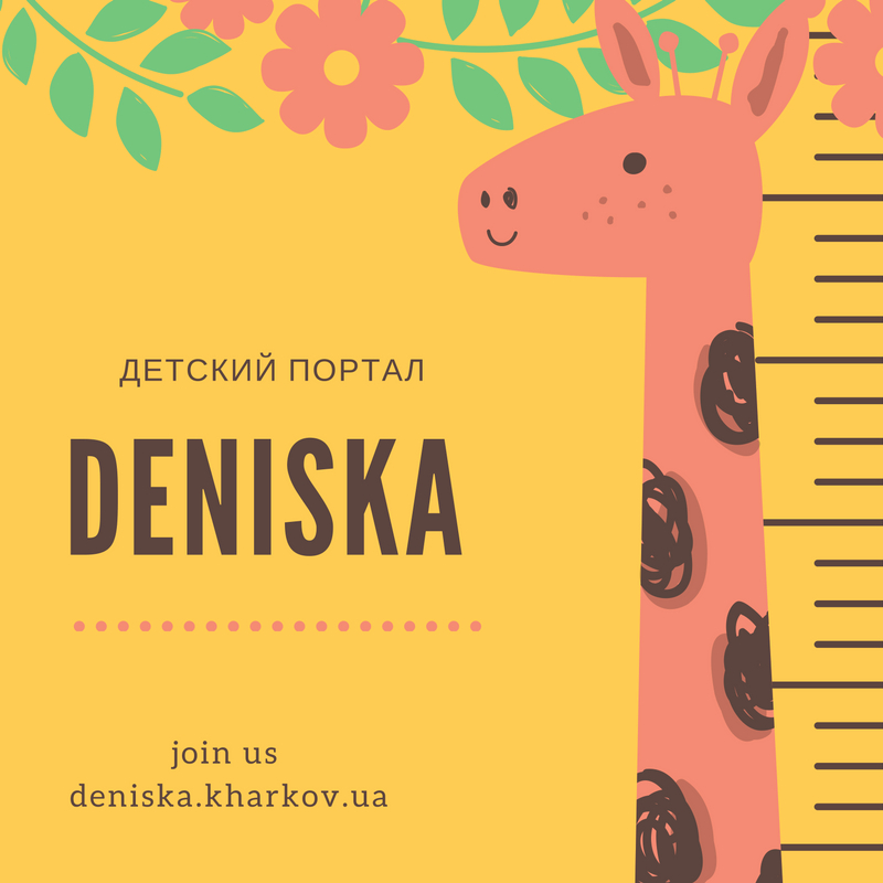 Новый детский портал Дениска