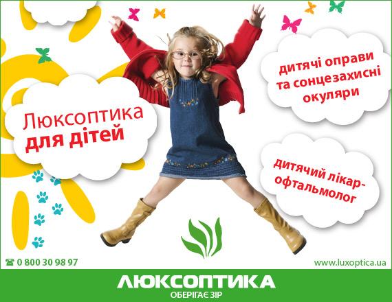 Люксоптика. Детский кабинет в г. Харьков по адресу ул. Сумская, 60 0578e8333e8