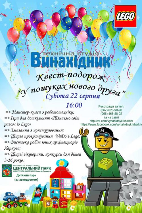детская афиша Харькова